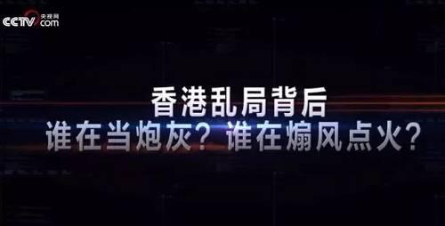 """时间线清楚显示,每一次暴力冲击的背后,都有""""指挥棒""""在谋划。正是幕后黑手不断煽风点火,导致香港局势迟迟难以平复。"""