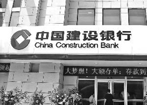 建设银行上半年净利润1557亿元 同比增长5.59%