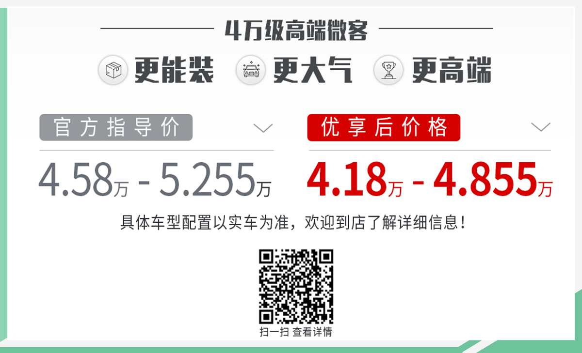 <b>五菱宏光V 1.5L劲取版正式上市 售4.58万元起</b>