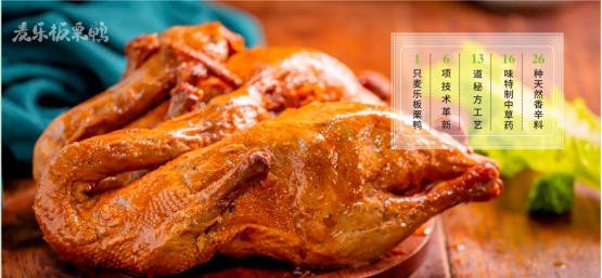 麦乐板栗鸭传承美食文化,打造百年品牌