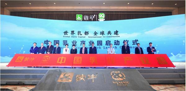 """蒙牛近日牵头发起""""中国乳业产业园""""项目"""