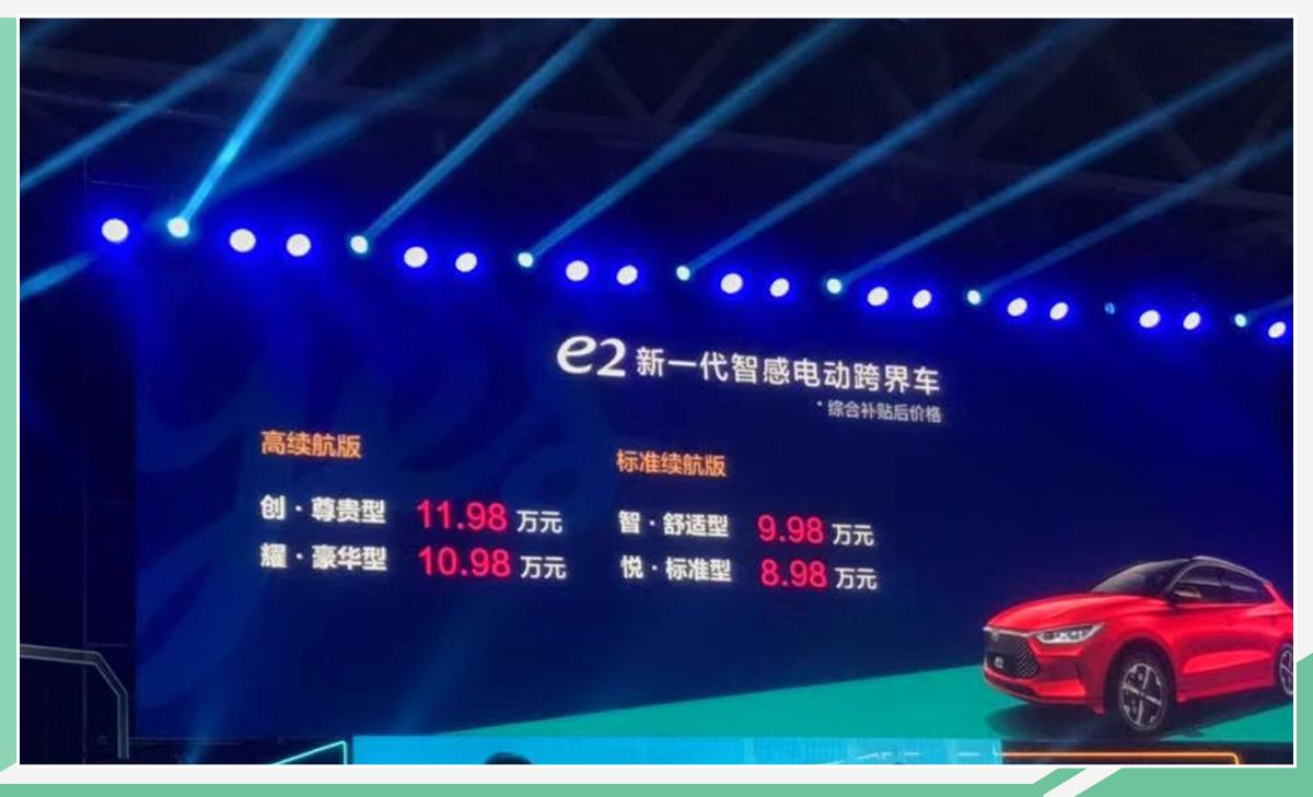 比亚迪e2补贴后售8.98