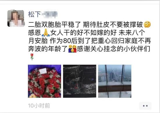另据朋友圈信息,该总监近日发文,称干得好不如嫁得好,感谢朋友挂念。