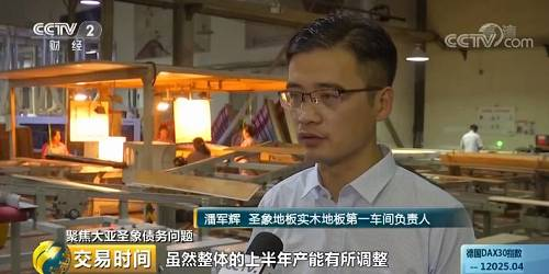 明星企业,家族内斗 坐拥两个中国500强品牌,为何失控?