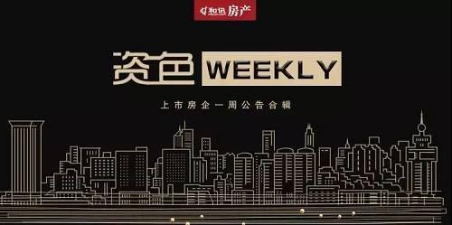 「个人股票质押融资」一周公告合辑丨房企集中发布8月业绩 华