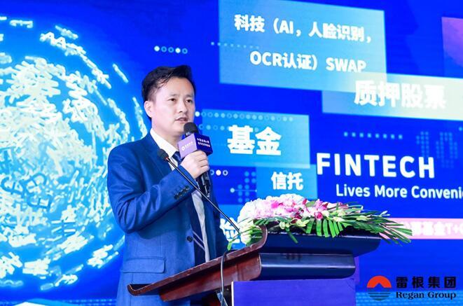 """""""2019中国金融e家合作伙伴峰会""""在沪圆满召开"""