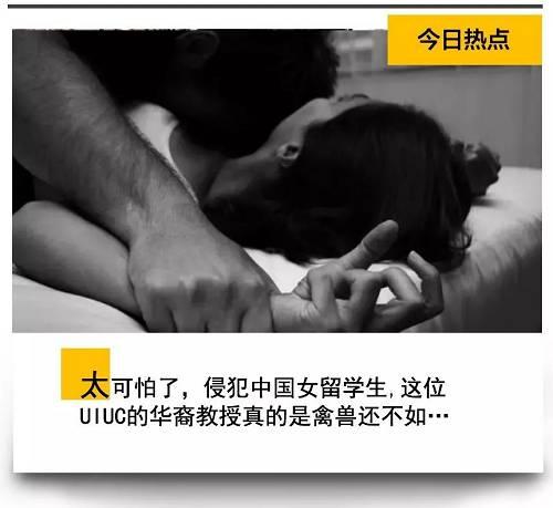 华裔教授性侵中国女留学生长达20年,软禁威胁多名女生,如今被起诉