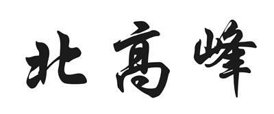 http://www.weixinrensheng.com/shenghuojia/757342.html