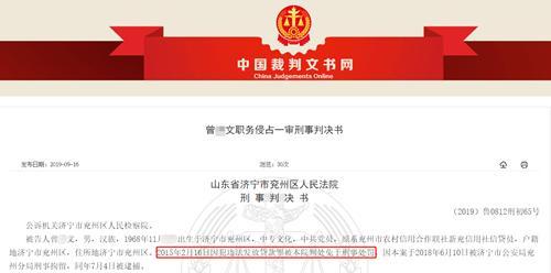 """漳州农村商业银行的原始贷款员挪用了客户贷款33,332,202个客户""""逾期"""",一些人被指控诉诸法院"""