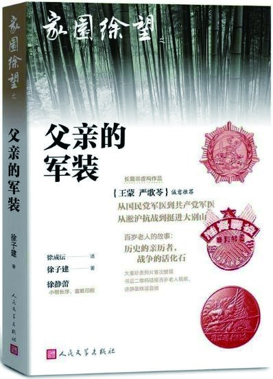 ppt 中国 国旗 圆形