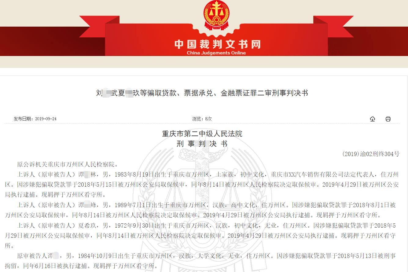 9人利用汽车分期贷骗银行15次 重庆农商银行被骗600余万