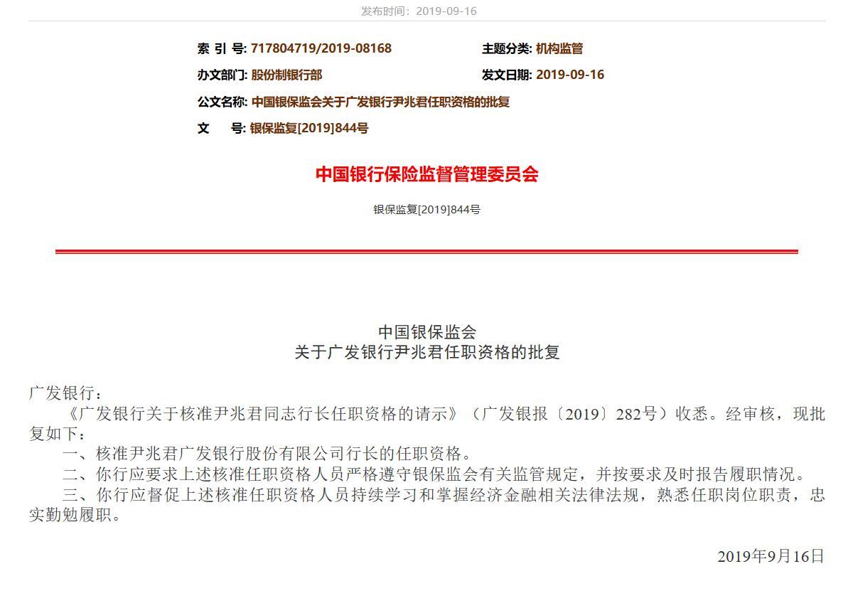 广发银行行长尹兆君任职资格获准 兼任国寿集团副总裁
