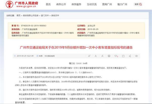 重磅利好!广州新增1万个普通车摇号指标,其他城市能否够跟进?