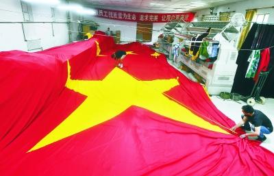 巨幅五星红旗是咱北京制造