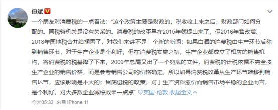 其他网友也普遍认为,消费税改革对贵州茅台没有什么影响,因为有钱人不会因为一两百块的税就改喝低端白酒的。