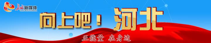 """【向上吧河北】探亲归队路遇车祸,河北""""烈火英雄""""挺身救人!"""