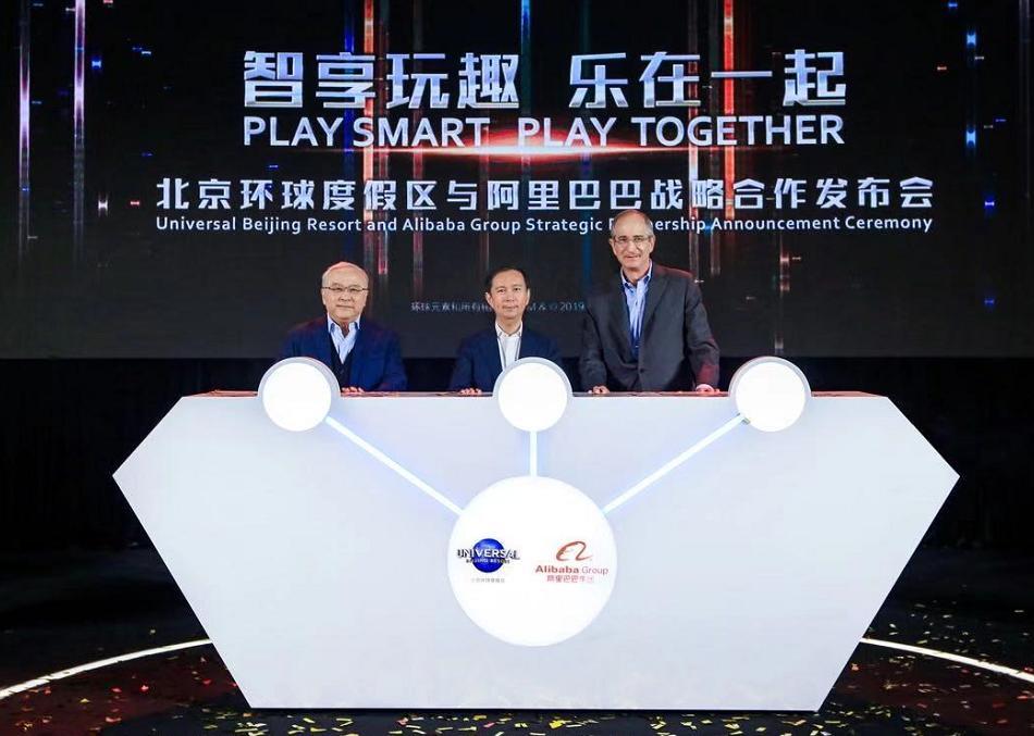 阿里巴巴与北京全球度假区计谋协作 张勇:打造真正意义上的数字化主题公园