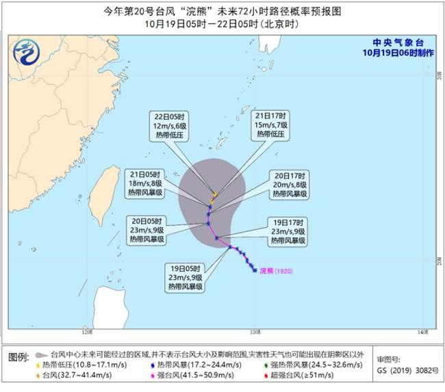 """台风""""浣熊""""仍将向西偏北方向移动 强度变化不大"""