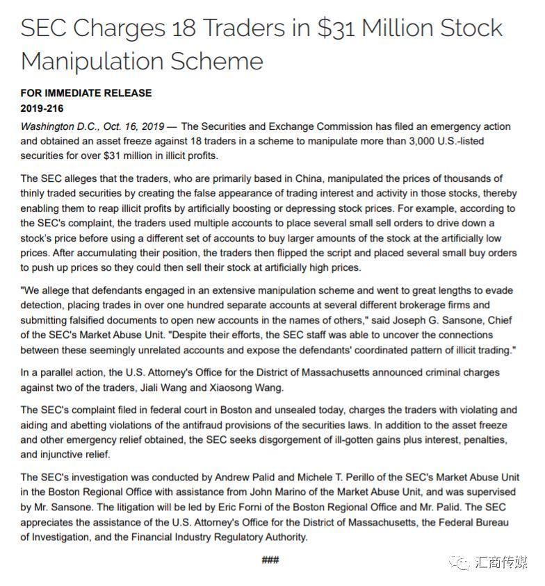 股票杠杆原理是什么操纵3000多只美股,非法获利2.2亿元,18名中国交易员资产遭冻结