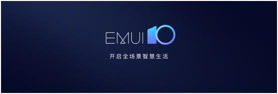 引领PC行业创新趋势这项功能才是华为EMUI10的杀手锏