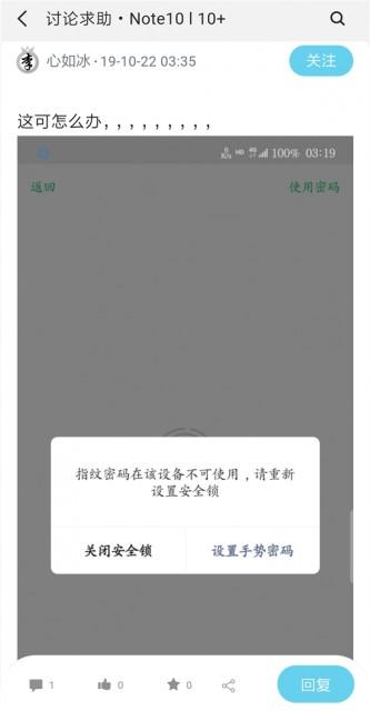 10月19日,中国银行发布公告,因三星承认其Galaxy S10和Galaxy Note 10两款手机和Tab S6平板指纹识别存在漏洞问题,中国银行手机银行(包括境内版个人手机银行、境外版个人手机银行企业手机银行)已暂时关闭涉及上述机型的指纹登陆功能。