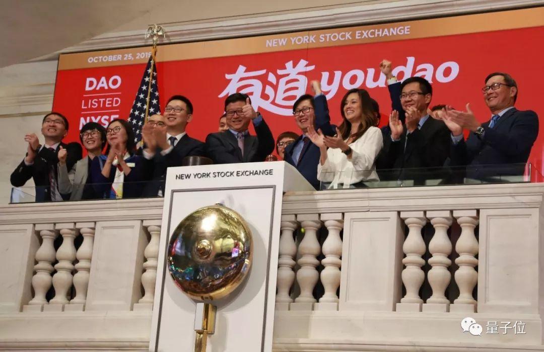 丁磊当年要赶超百度的新业务,十三年后终于在美国上市