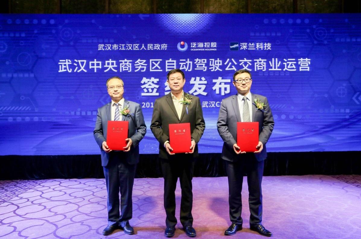 泛海控股与深兰科技强强联手 助力武汉建设新型智慧城市
