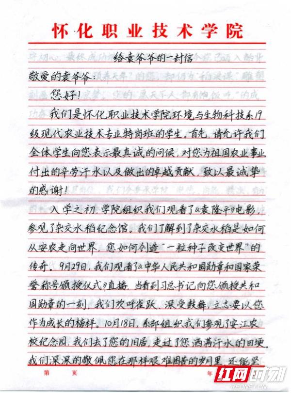 袁隆平院士赠言怀化职院学生:知识、汗水、灵感、机遇-新闻频道-和讯网
