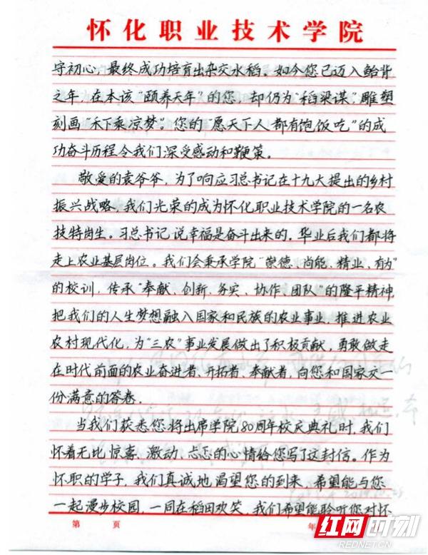 袁隆平院士赠言怀化职院学生:知识、汗水、灵感、机遇