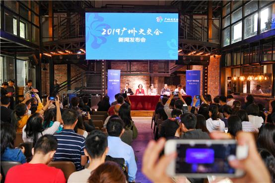 2019广州文交会新闻发布会召开 多益网络助力打造游戏文化产业之都