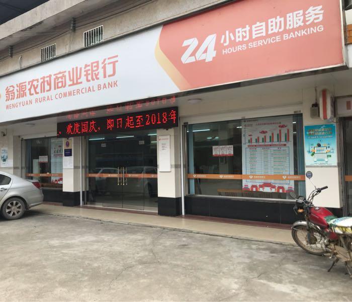 广东翁源农商银行上半年资产减值损失增74%