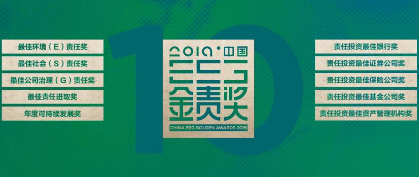 """""""2019""""金责奖""""之责任投资最佳资产管理机构奖"""