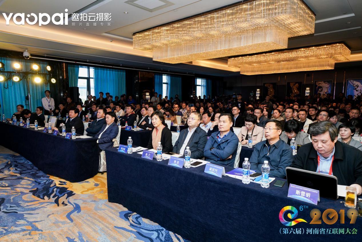 """区块链:链接未来美好生活新方式 ――河南省互联网大会""""区块链分论坛""""侧记"""