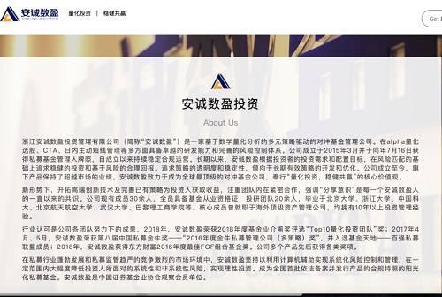 """安诚数盈表示,致力于成为全球最顶级的对冲基金公司,奉行""""量化投资,稳健共赢""""的核心价值观。公司现有成员30余人,全员具备基金从业资格证,投研团队20余人,毕业于北京大学、浙江大学、中国科大、北京航天航空大学、武汉大学、巴黎理工商学院等。核心成员曾就职于海外顶级资产管理公司,均拥有10年以上投资管理经验。"""