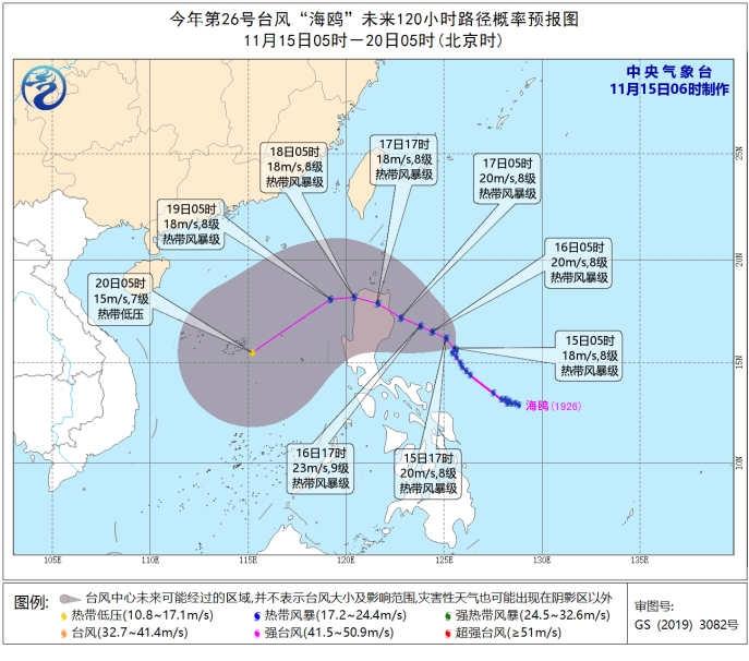 """""""风神""""加强为台风级 """"海鸥""""位于菲律宾以东洋面"""