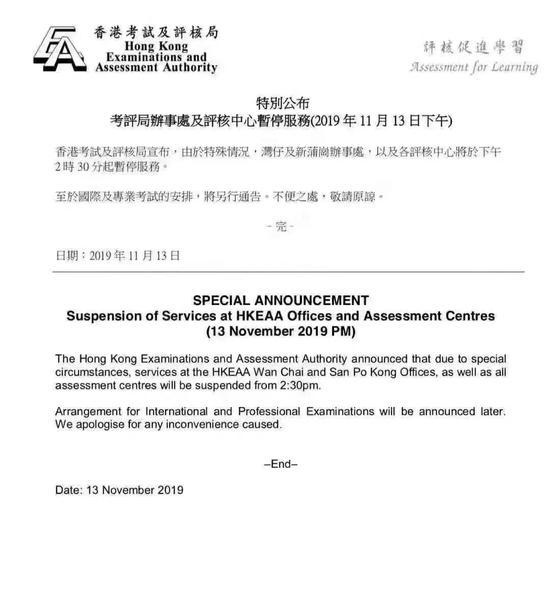 雅思考试香港地区主办方也在今日(11月14日)在官网发布紧急通知取消当日机考并提前关闭考试中心。