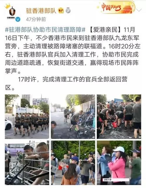 16日下午,不少香港市民来到驻香港部队九龙东军营旁,主动清理被路障堵塞的联福道。16时20分左右,驻香港部队官兵加入清理工作,协助市民完成周边道路疏通,恢复街道交通。