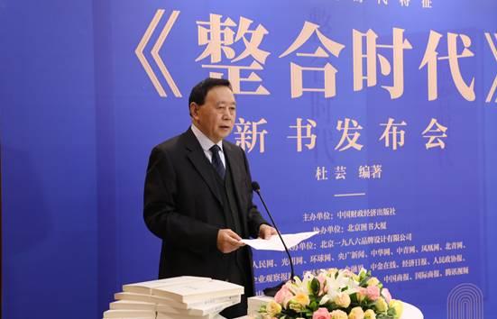 中国投资协会副会长柴寿钢致辞