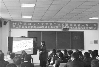 沈北新区    第二届维修电工技能大赛    进入理论知识培训阶段