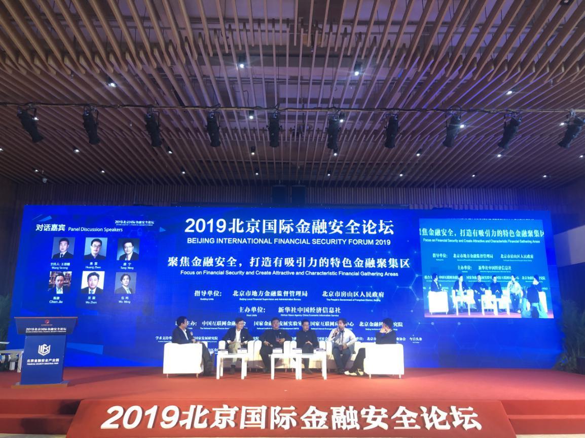 conflux cto 伍鸣博士出席2019北京国际金融安全论坛