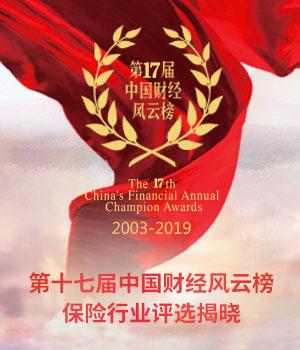 第十七届中国财经风云榜保险行业评选揭晓