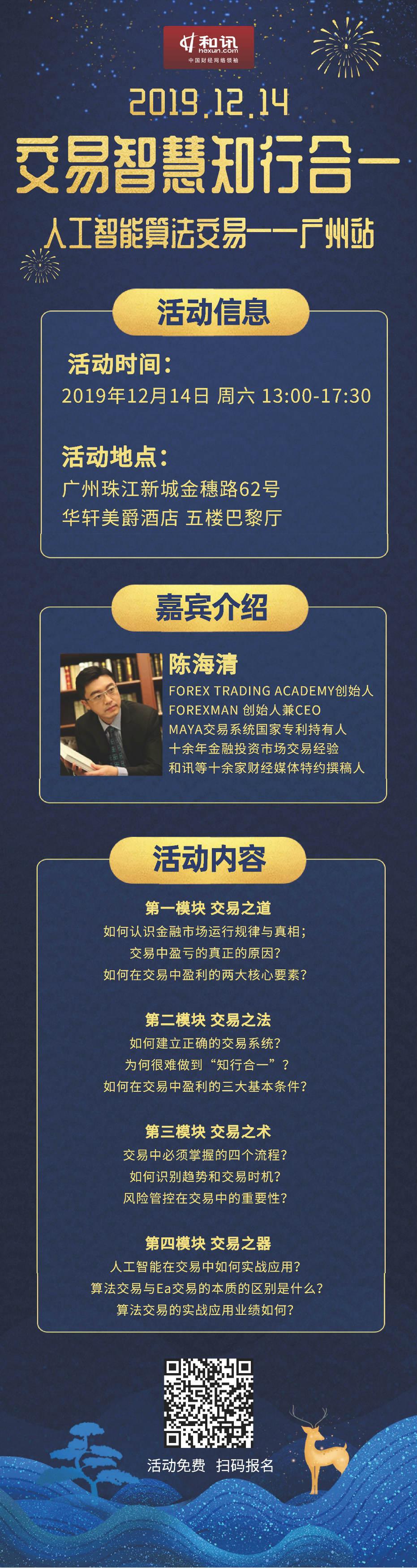 【活动报名中】和讯外汇线下沙龙广州站周六见!