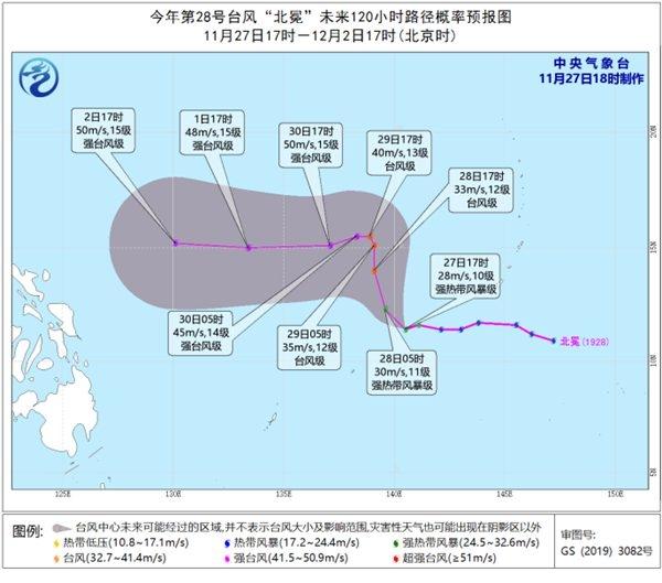 """台风""""北冕""""加强为强热带风暴级 未来5天对我国海域无影响"""
