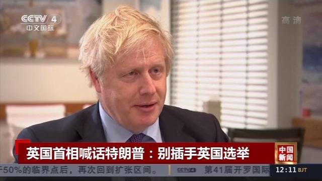 英国首相喊话特朗普:别插手英国选举