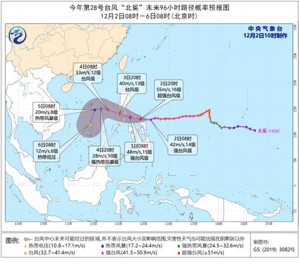 """""""北冕""""最强可达超强台风级 将登陆菲律宾"""