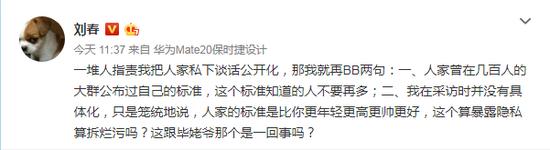 俞渝怼凤凰网刘春:用烂污话题送李国庆上热搜太过分