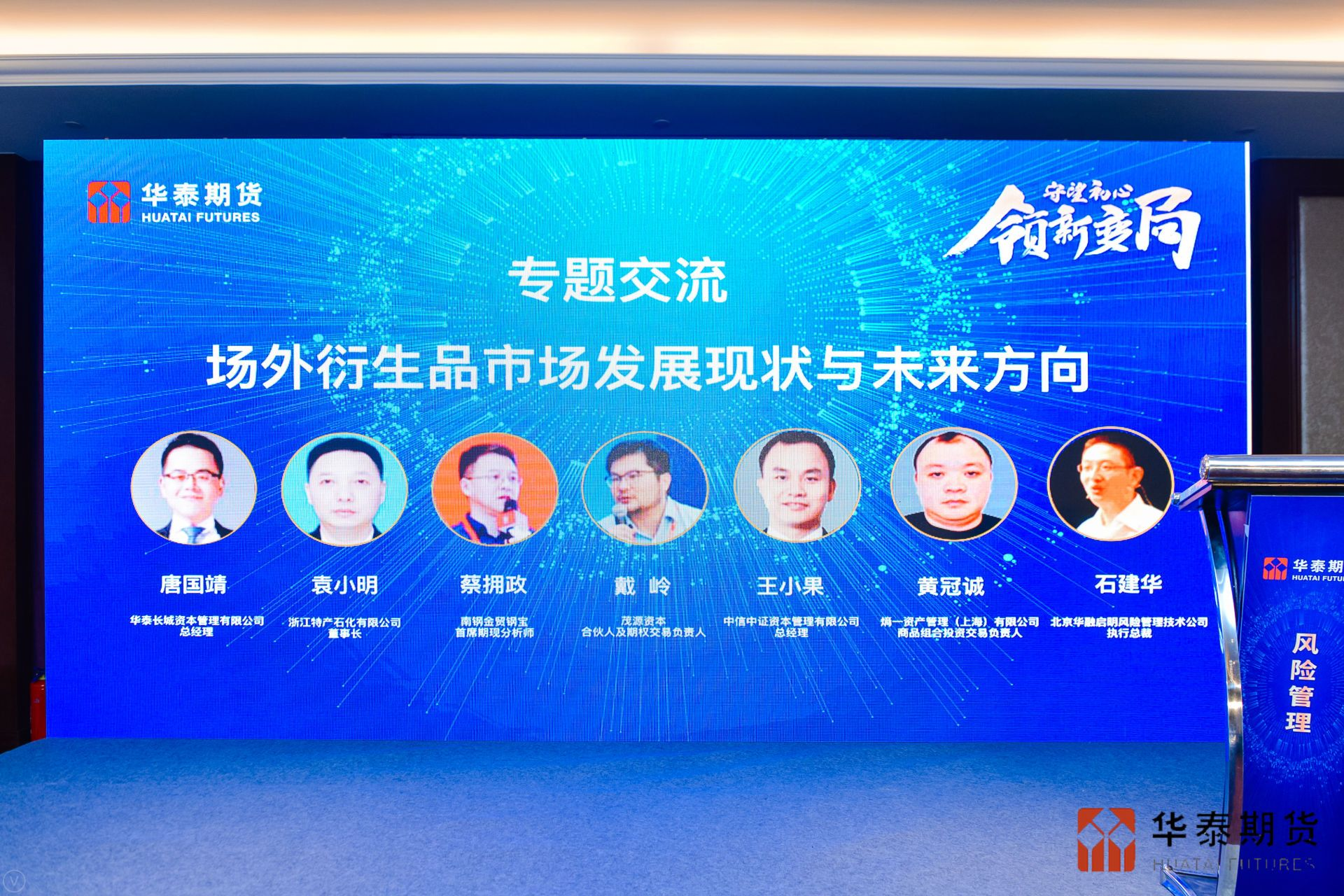圆桌论坛: 场外衍生品市场发展现状与未来方向