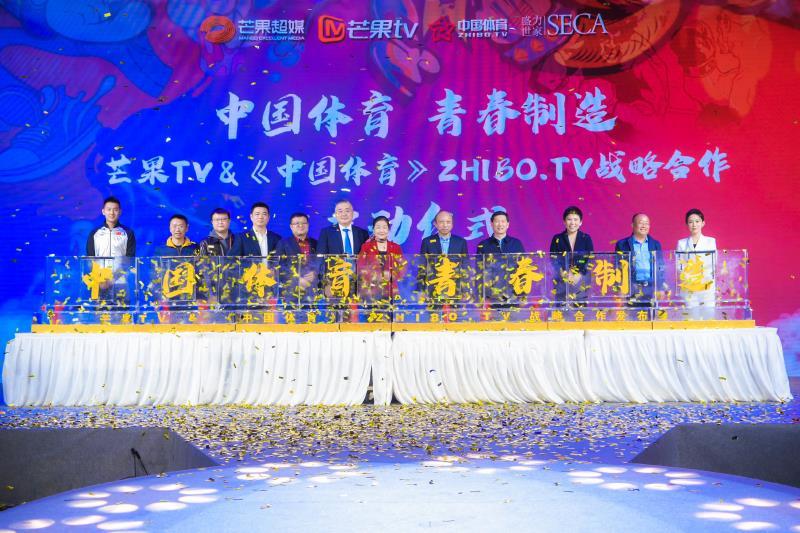 芒果超媒首度布局体育产业 携手中国体育打造5G融媒智慧产品