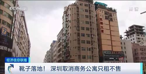 深圳中原地产监测的数据显示,2018年深圳商务公寓的供应面积为133.51万平方米,相比2017年下降0.4%,这也是2014年之后商务公寓供应增速首次出现下降。
