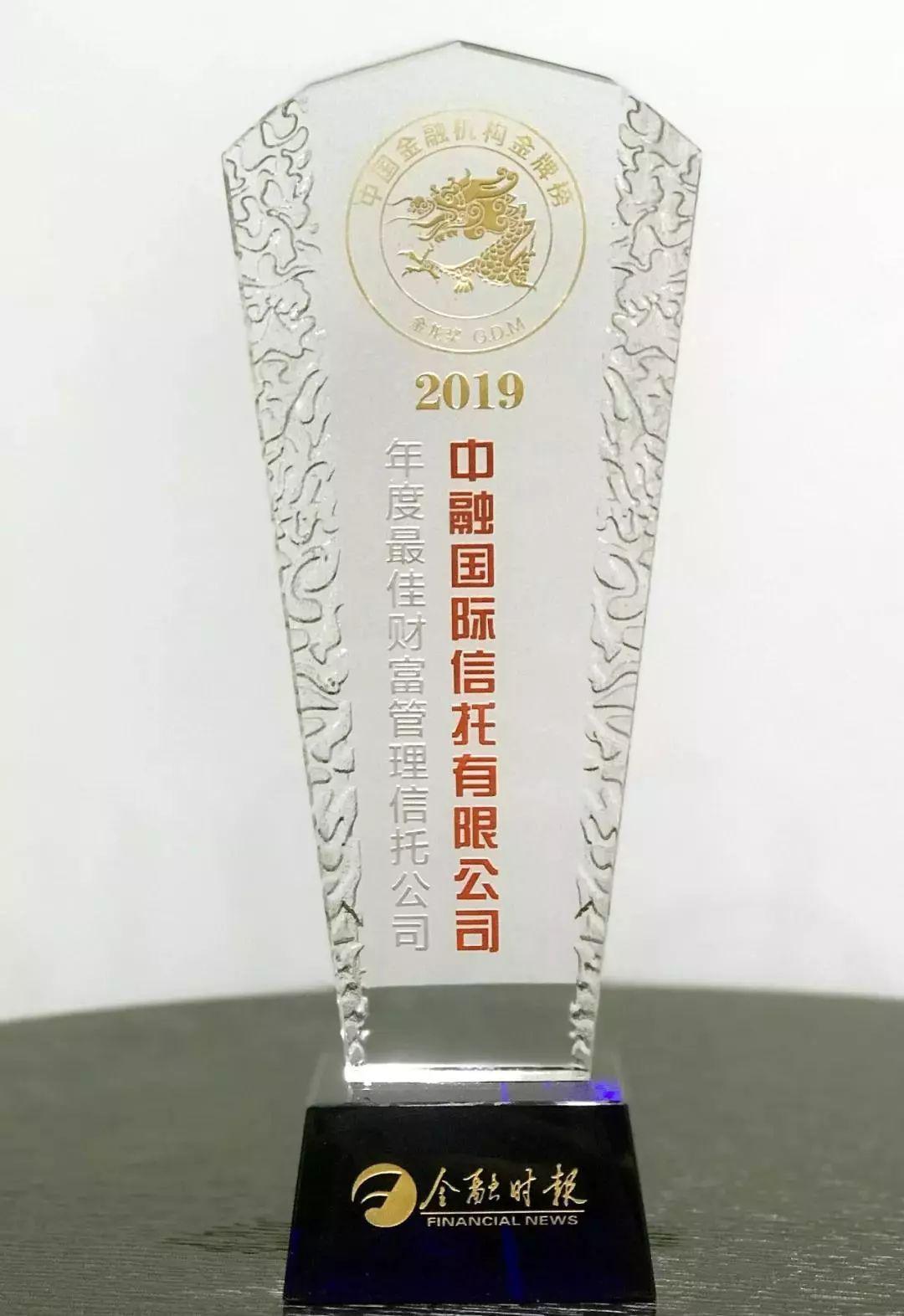 """中融信托荣获""""年度最佳财富管理信托公司""""奖"""